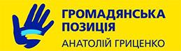 Партия Гриценко Гражданская Позиция
