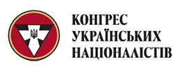 Конгресс Украинских Националистов