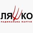 Логотип Радикальной партии Ляшко