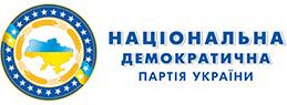 Национальная Демократическая партия Украины