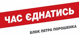 "Логотип ""Блока Петра Порошенко"""