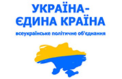 Партия Украина - Единая Страна