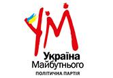 Партия Украина Будущего