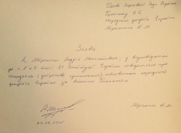 Заявление депутата о сложении полномочий